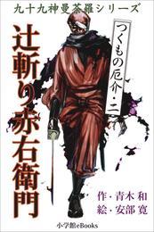 九十九神曼荼羅シリーズ つくもの厄介2 辻斬り赤右衛門 漫画