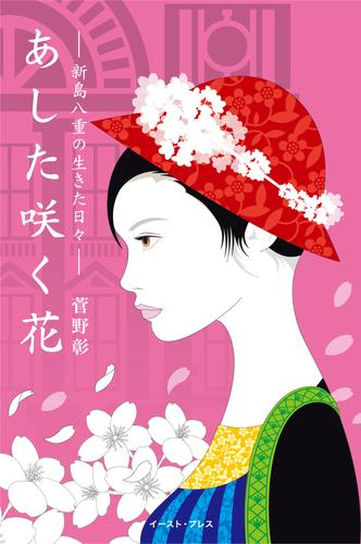 あした咲く花 新島八重の生きた日々 漫画