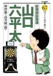 総務部総務課 山口六平太(67) 漫画