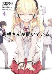 高橋さんが聞いている。 4巻 漫画