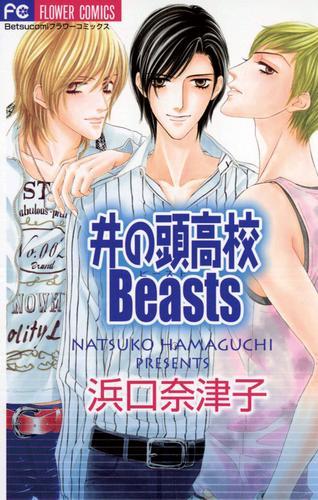 井の頭高校Beasts 漫画