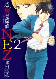 超嗅覚探偵NEZ 2巻 漫画