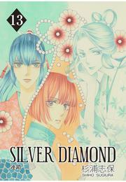 SILVER DIAMOND 13巻 漫画