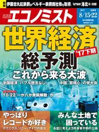 週刊エコノミスト (シュウカンエコノミスト) 2017年08月15・22日合併号 漫画