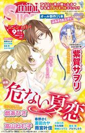 miniSUGAR Vol.34(2014年9月号) 漫画