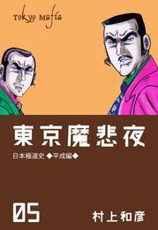 東京魔悲夜 5 漫画