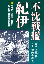 不沈戦艦紀伊 コミック版(4) 漫画
