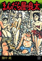 まんだら屋の良太(43) 漫画
