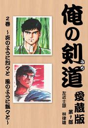 俺の剣道 愛蔵版 第二巻 ~炎のように烈々と 風のように飄々と~ 漫画