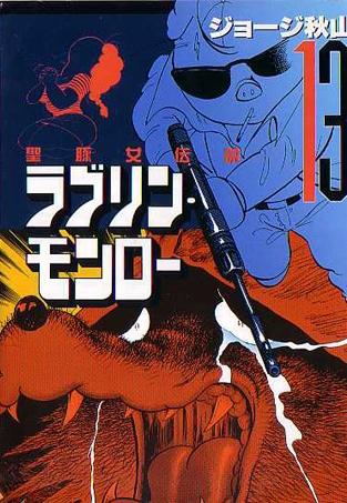 ラブリンモンロー (1-13巻 全巻) 漫画