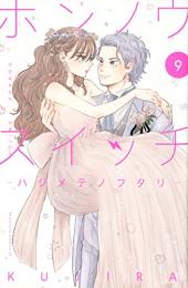 ホンノウスイッチ (1-7巻 最新刊)