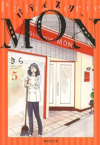 パティスリーMON (1-5巻 最新刊) 漫画