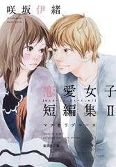 君ばっかりの世界 咲坂伊緒恋愛女子短編集 (1-2巻 最新刊) 漫画
