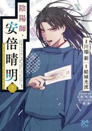陰陽師・安倍晴明 (1-2巻 最新刊)