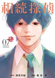 相続探偵 (1-2巻 最新刊)