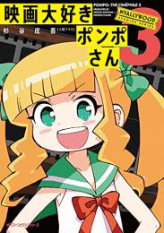 映画大好きポンポさん (1-3巻 最新刊)