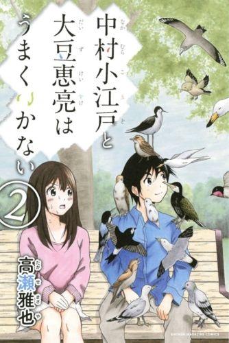 中村小江戸と大豆恵亮はうまくいかない 漫画