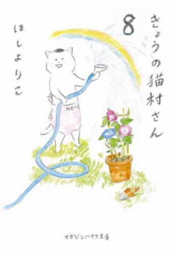 きょうの猫村さん [文庫版] (1-6巻 最新刊) 漫画