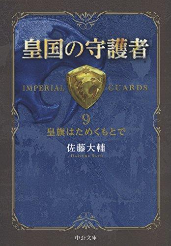 【ライトノベル】皇国の守護者 [文庫版] (全9冊) 漫画