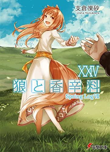 【ライトノベル】狼と香辛料 (全20冊)