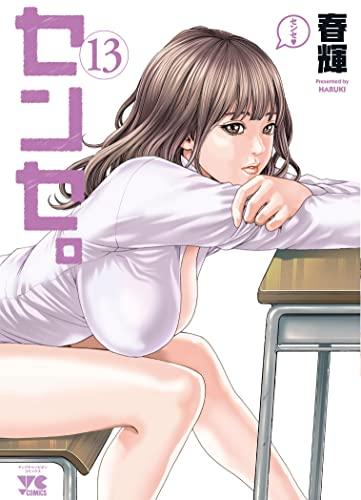 センセ。 (1-10巻 最新刊) 漫画