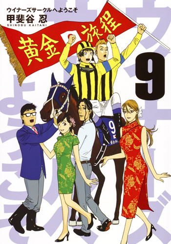 ウイナーズサークルへようこそ (1-9巻 最新刊) 漫画