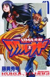 UMA大戦 ククルとナギ (1-5巻 全巻) 漫画
