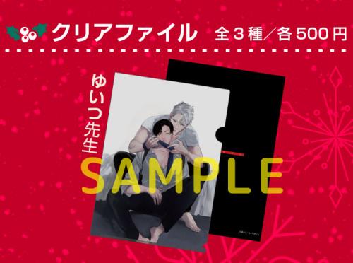 【グッズ】ドラスマス2018 クリアファイル (クロ/ゆいつ先生)