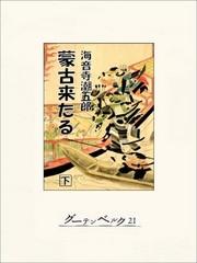 蒙古来たる 3 冊セット最新刊まで 漫画