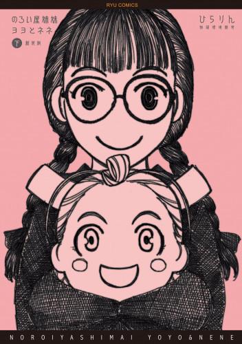 のろい屋姉妹ヨヨとネネ 新装版 漫画