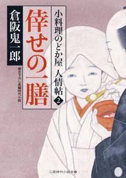 倖せの一膳 小料理のどか屋 人情帖2 漫画
