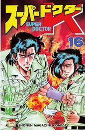 スーパードクターK(16) 漫画