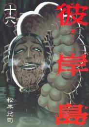 彼岸島(16) 漫画