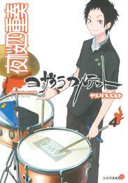 夜桜四重奏~ヨザクラカルテット~(4) 漫画
