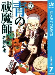 青の祓魔師 リマスター版 7 漫画