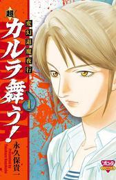 変幻退魔夜行 超・カルラ舞う!(1) 漫画