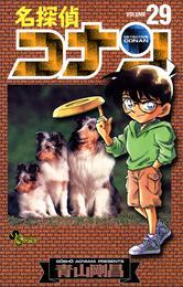 名探偵コナン(29) 漫画