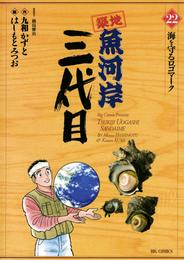 築地魚河岸三代目(22) 漫画