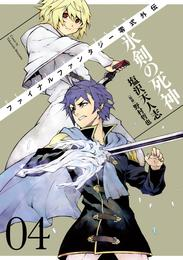FINAL FANTASY零式外伝 氷剣の死神4巻 漫画