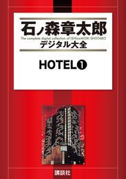 HOTEL(1) 漫画