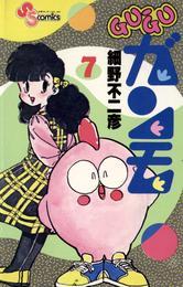 GU-GUガンモ(7) 漫画