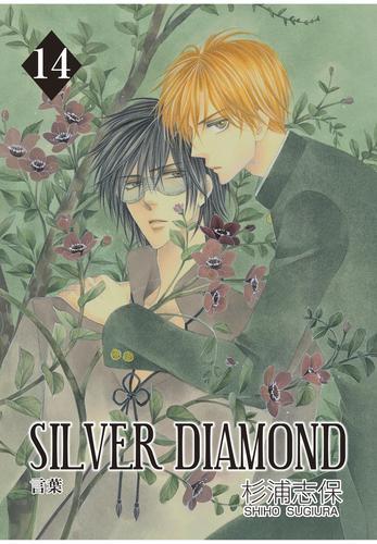 SILVER DIAMOND  漫画
