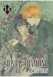 SILVER DIAMOND 14巻 漫画