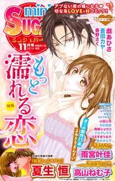 miniSUGAR Vol.35(2014年11月号) 漫画
