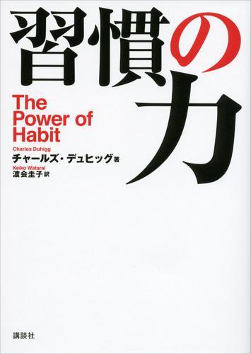 習慣の力 The Power of Habit 漫画