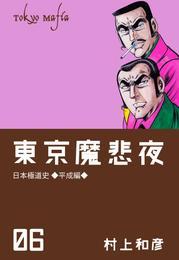 東京魔悲夜 6 漫画