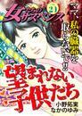 女たちのサスペンス vol.20 望まれない子供たち 漫画