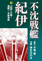 不沈戦艦紀伊 コミック版(5) 漫画