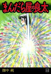 まんだら屋の良太(44) 漫画