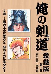 俺の剣道 愛蔵版 第三巻 ~獣のように堂々と 祭のように生々と~ 漫画